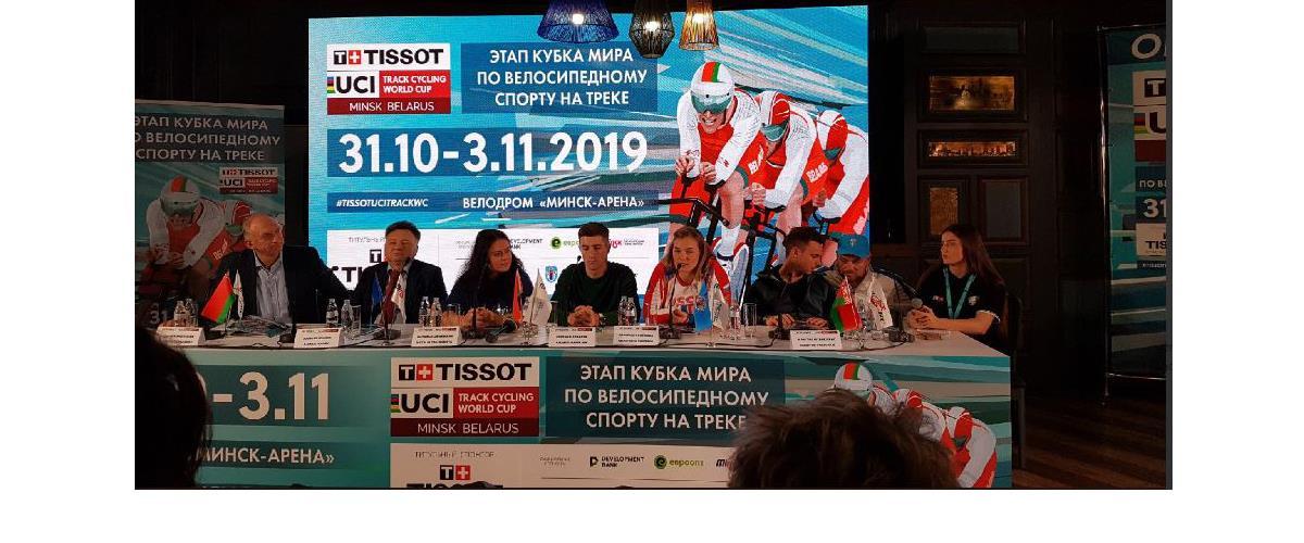 Minsk Conferenza